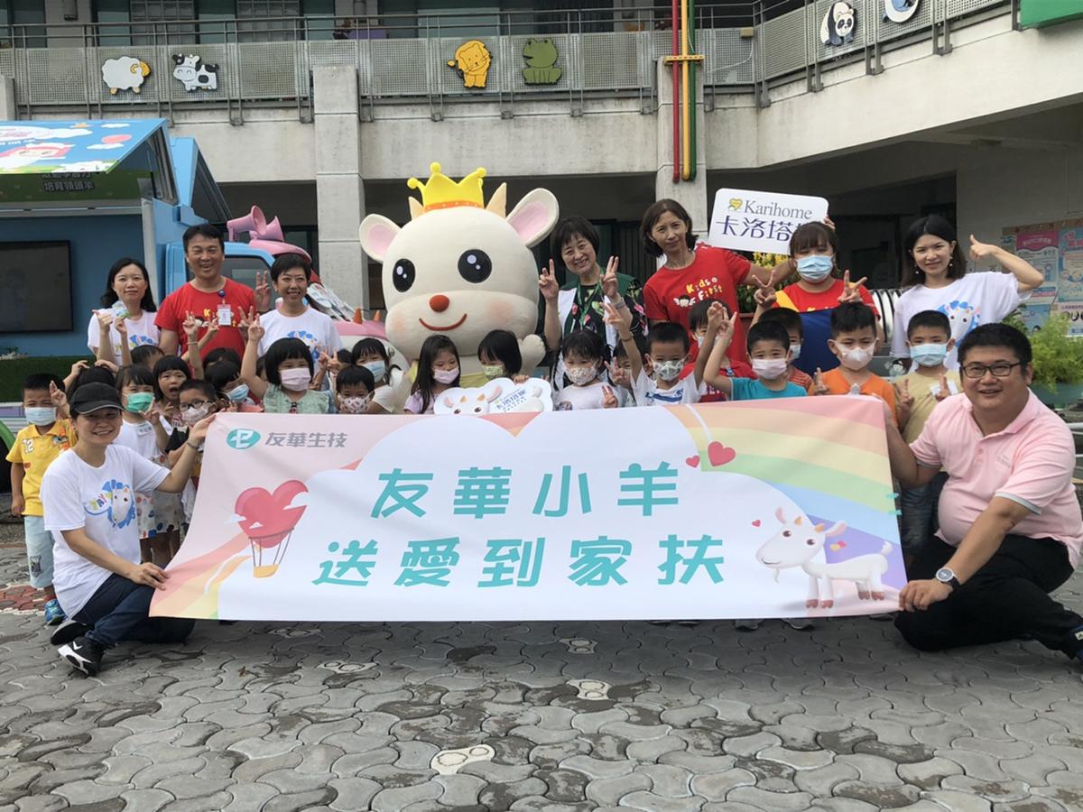 友華生技特別安排深受孩童歡迎的小羊人偶現場示範教學防疫洗手舞