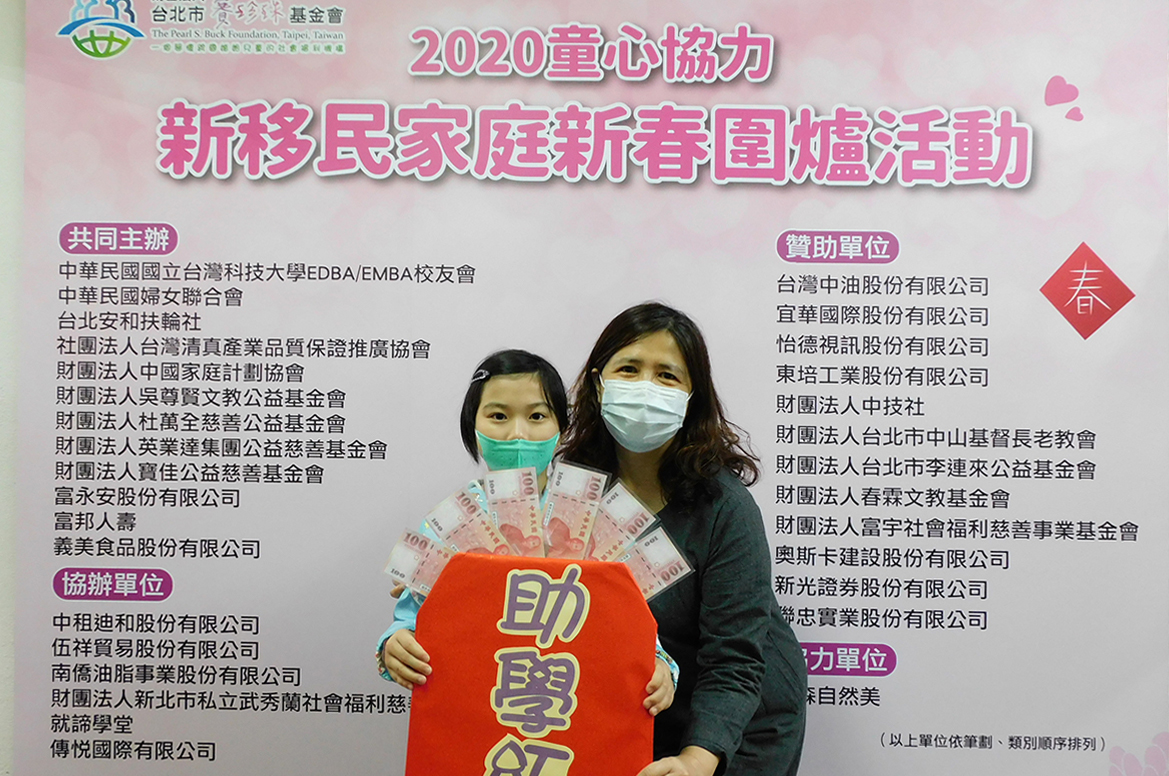賽珍珠基金會2006年起舉辦「童心協力-新春圍爐活動」,讓經濟弱勢新移民子及其家庭可以在圍爐溫馨中喜迎新春