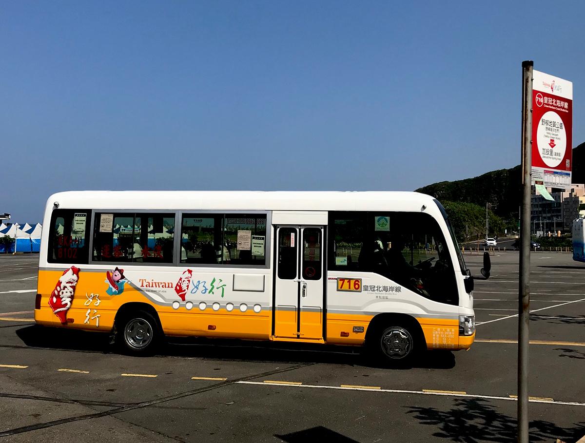北觀處推行之「台灣好行-716皇冠北海岸線」於暑期推出乘車換限定禮活動受