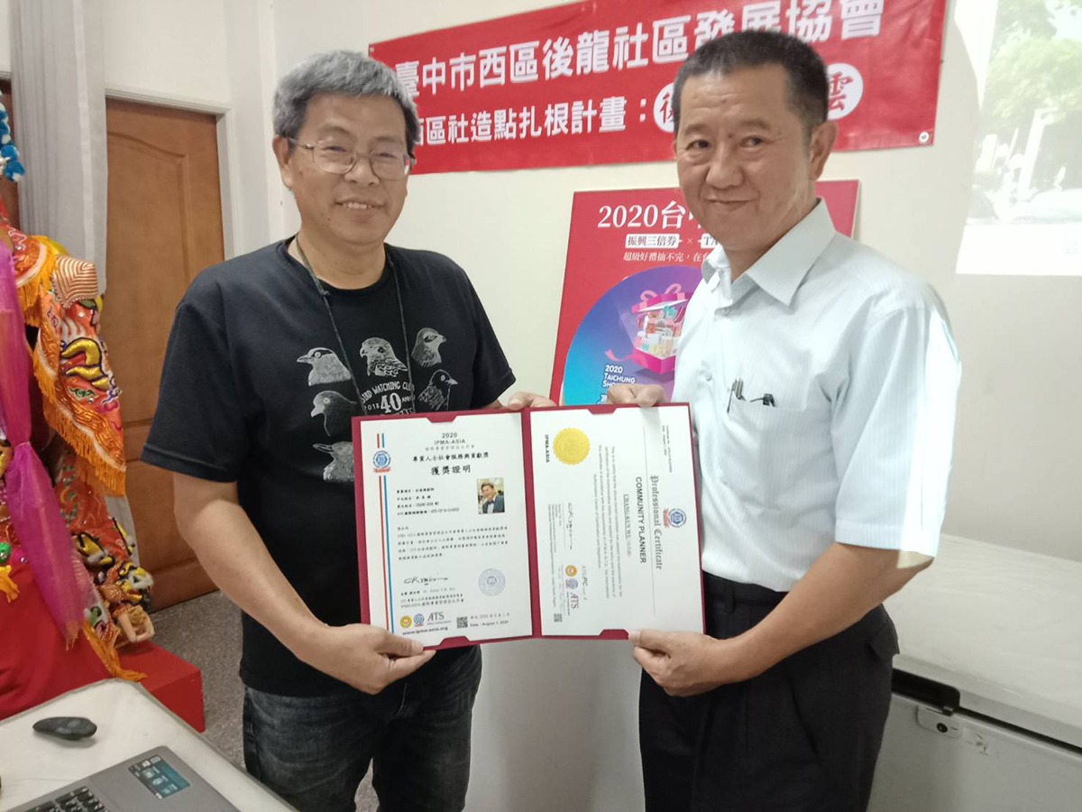 吳長錕獲社區規劃師貢獻獎,台中市政顧問郭耀泉代表IPMA-ASIA國際組織頒獎。