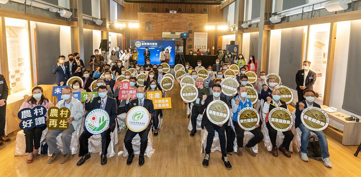 農委會、第一屆金牌農村代表、評審委員及22縣市政府,一同宣告「第二屆金牌農村競賽全國決賽」正式起跑。