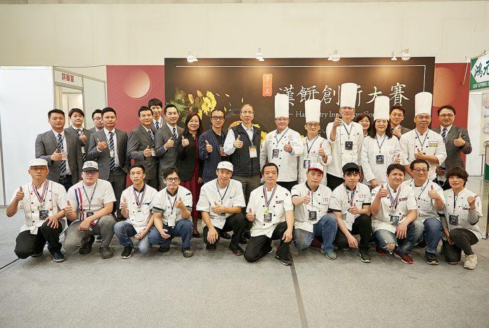 第二屆漢餅創新大賽圓滿謝幕