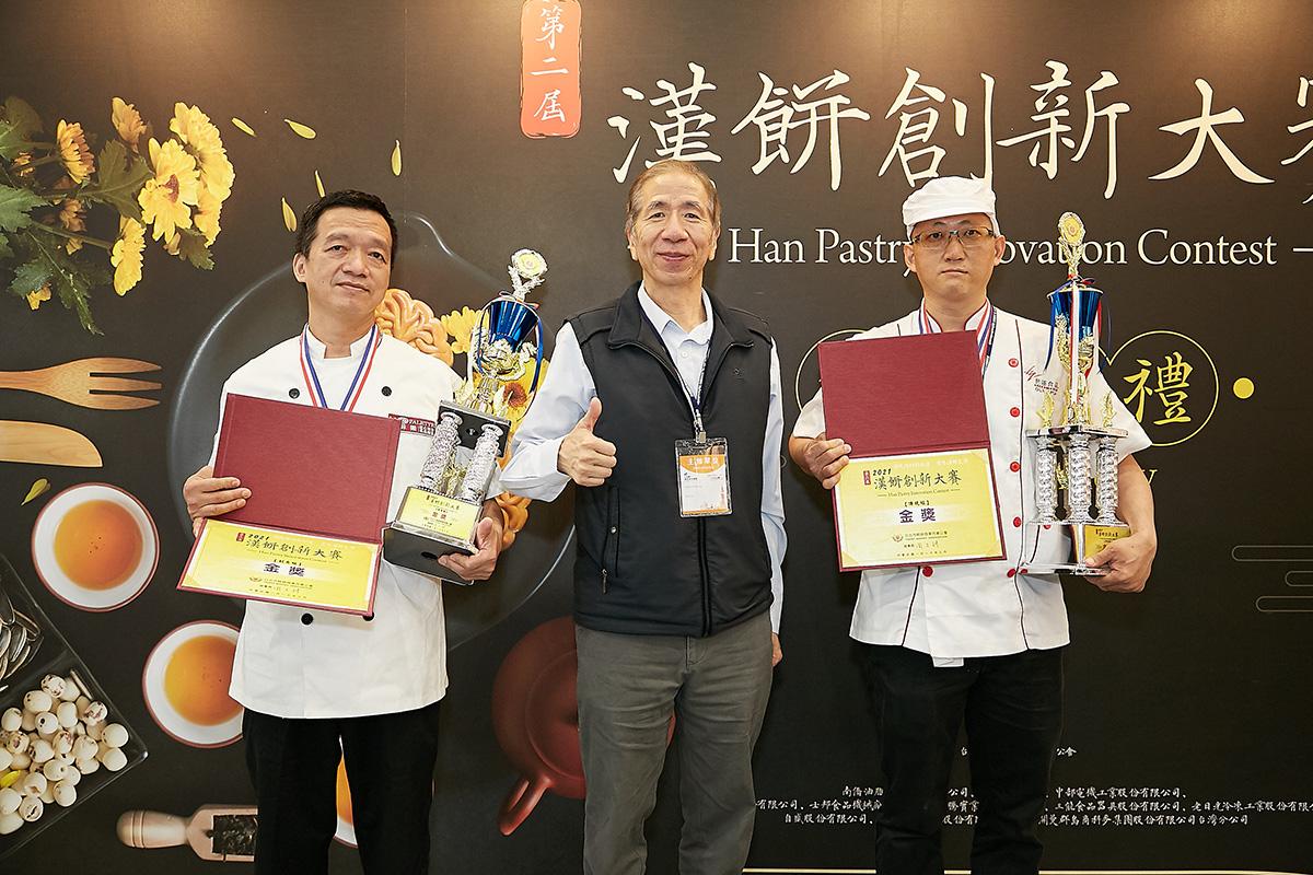第二屆漢餅創新大賽金獎得主:傳統組王耀義-世運食品(右)創新組林慶儀-拉菲樂私房酵母烘焙(左)