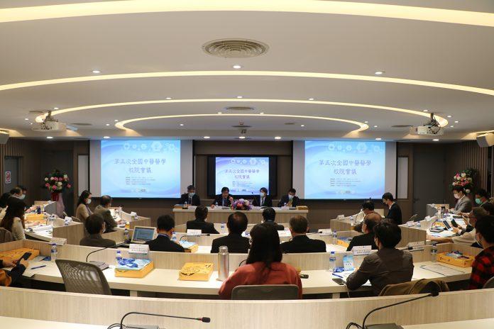 第五次全國中醫醫學校院會議在中國醫藥大學舉行