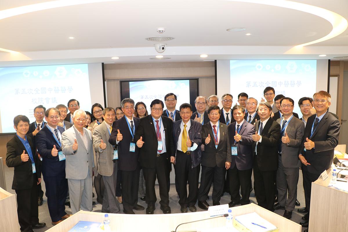 台灣四校五系中醫教學主管與教育部高教司、衛福部中醫藥司與醫策會等單位共同研商中醫教、考、訓、用的完善制度與研究發展
