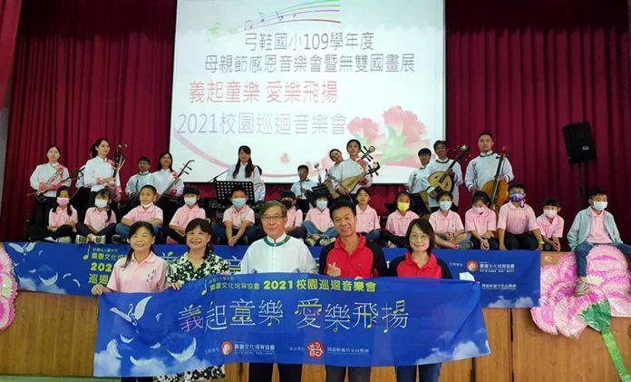 南投縣名間鄉弓鞋國小於7日上午在學校活動中心舉辦「109學年度感恩音樂會暨無雙國畫展」