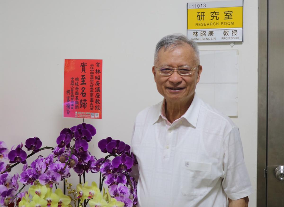 中國醫藥研究發展基金會新任董事長林昭庚講座教授。圖:中國醫藥大學 提供