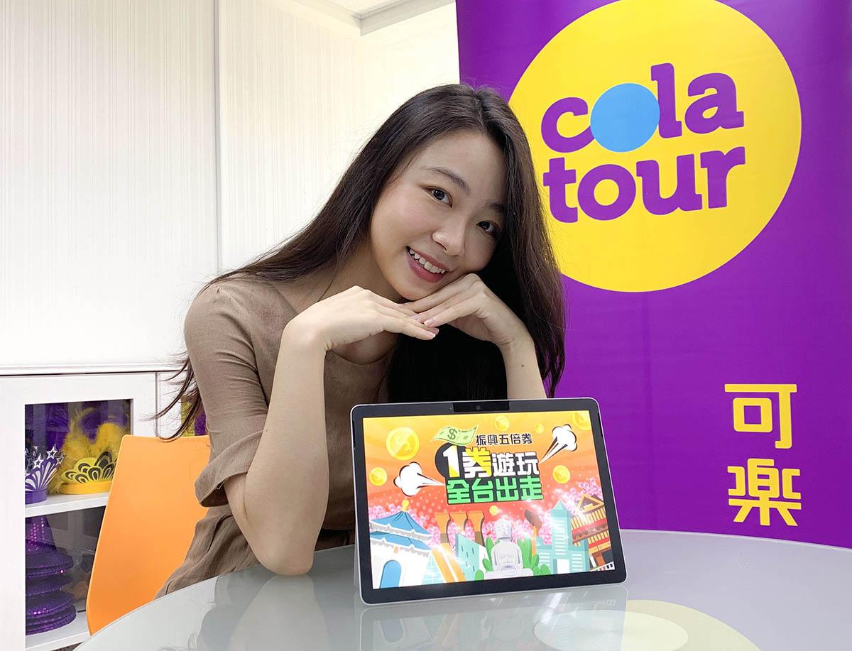 五倍券有感回饋計畫「1張券換一趟旅程」-可樂旅遊提供