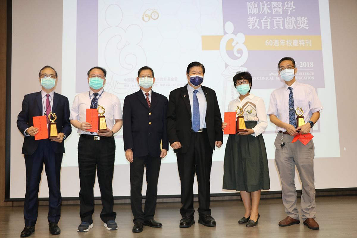 洪明奇校長(右三)表揚2021年「臨床醫學教育貢獻獎」四位得獎人,左三是臨床醫學教育基金會創辦人陳偉德校務顧問
